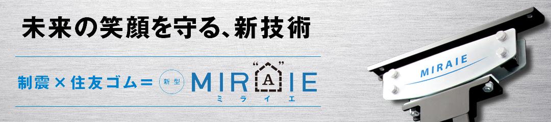 住友ゴム 住宅用制震ダンパーMIRAIE(ミライエ)